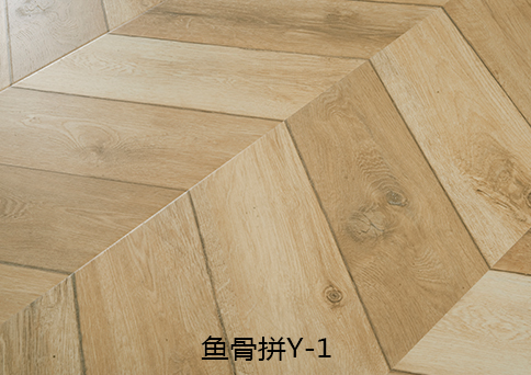 鱼骨拼地板 Y-1